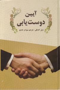 کتاب آیین دوست یابی