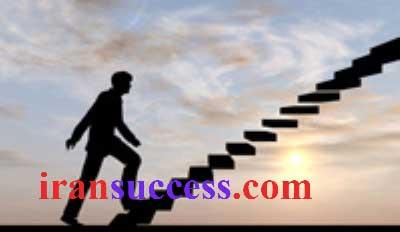 دست یابی به موفقیت